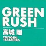 高城剛 GREEN RUSH(映像)